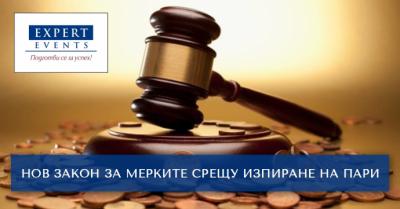 Закон за мерките за изпиране на пари - Изображение 1