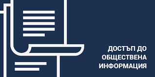 Достъп до обществена  информация - Изображение 1