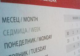 Учебен календар - Изображение 1